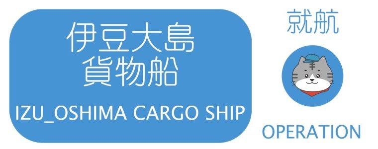 大島貨物船の就航状況