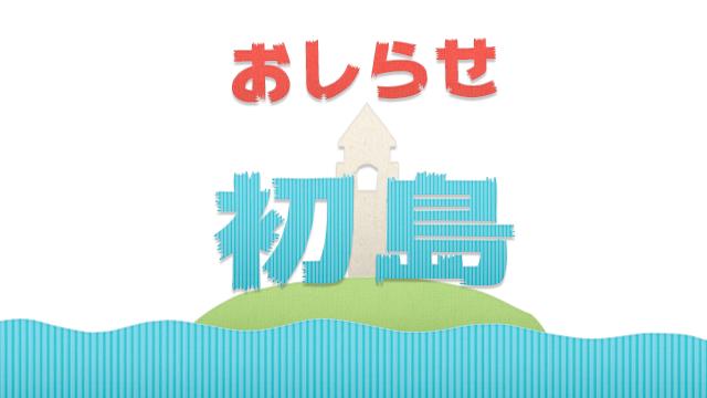 7月18日 「初島食堂街」全店休業について
