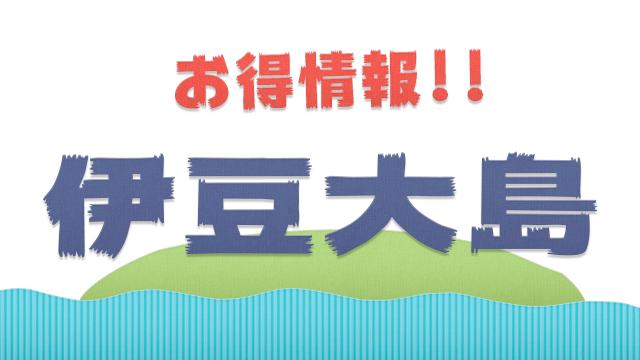 10月から土日は(三連休除く)伊東から伊豆大島へ